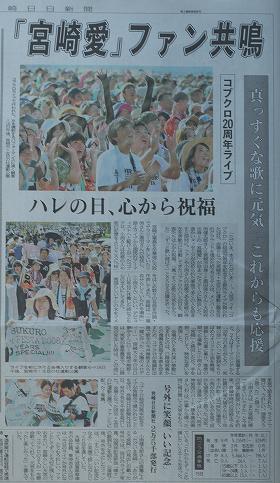 コブクロ関連記事9/17付宮崎日日新聞より 2