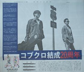 コブクロ関連記事9/17付宮崎日日新聞より 3