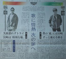 コブクロ関連記事9/17付宮崎日日新聞より 5