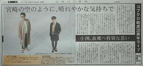 宮崎日日新聞 9月2日付記事