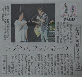 9/23付宮崎日日新聞紙面から