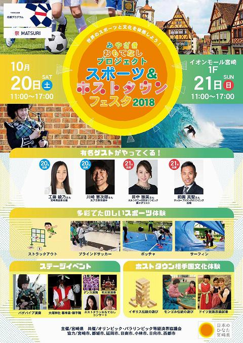 宮崎県「スポーツ&ホストタウンフェスタ2018」
