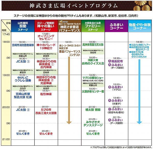 神武さま広場プログラム(公式パンフレットより)