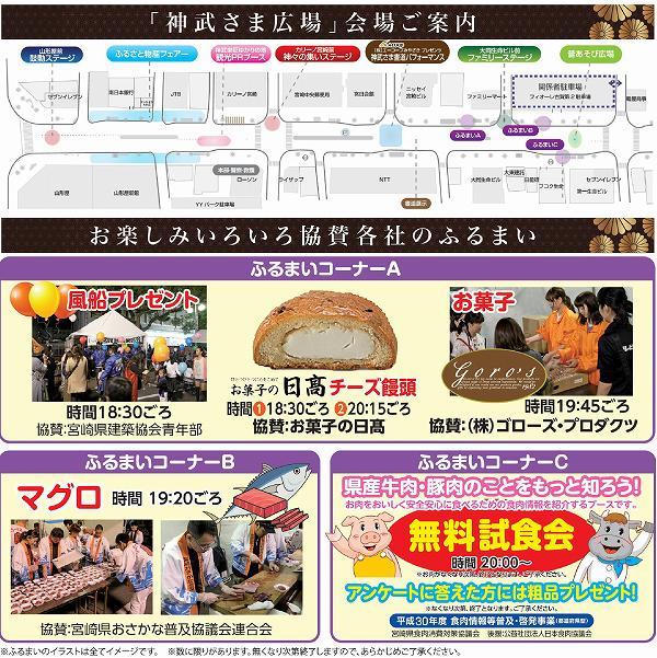 神武さま広場レイアウト・ふるまい(公式パンフレットより)