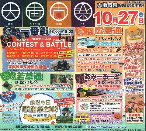 大街市祭 10/26 宮崎日日新聞広告欄より