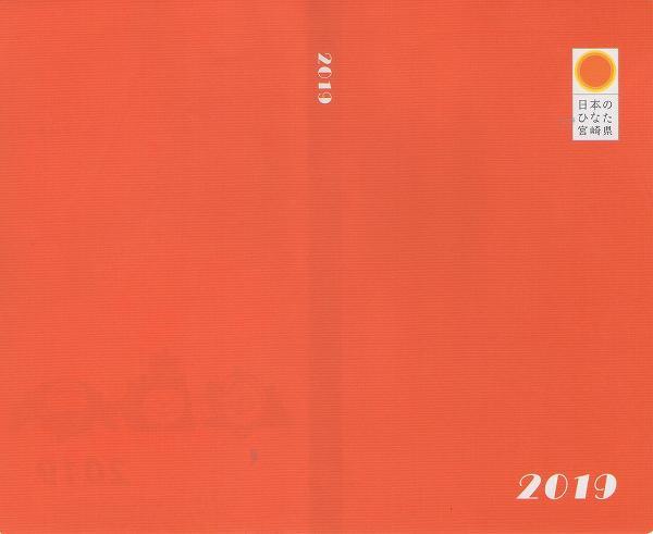 2019年宮崎県民手帳の表紙
