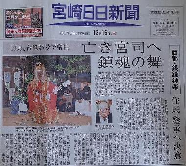 宮崎日日新聞 記事