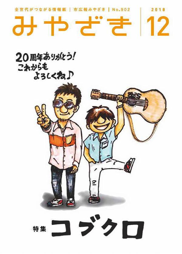 コブクロ 宮崎市広報2018年12月号表紙