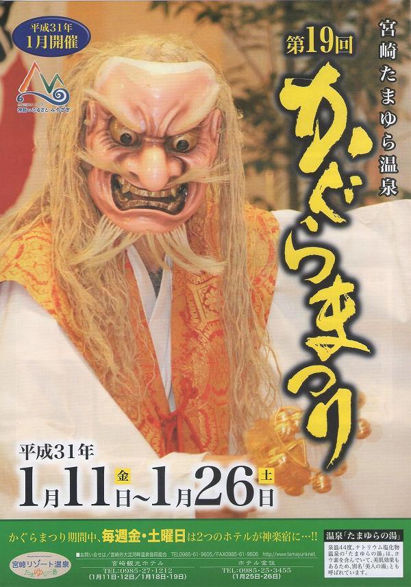 2019年 第19回 宮崎たまゆら温泉「かぐらまつり」