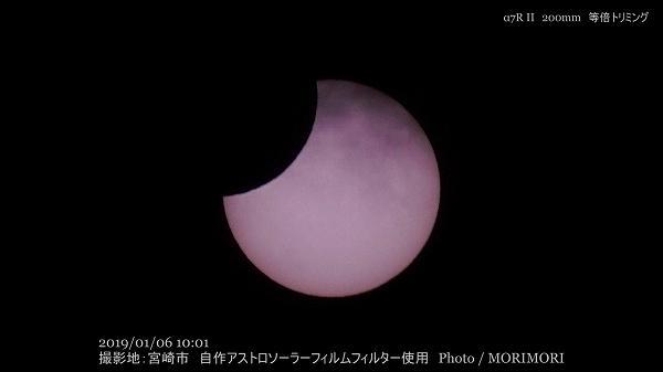 宮崎市で観測 部分日食写真