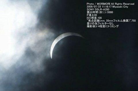 2009年の日食写真