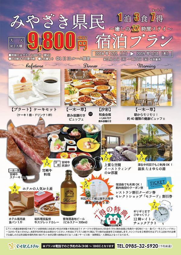 みやざき県民宿泊プラン 宮崎観光ホテル