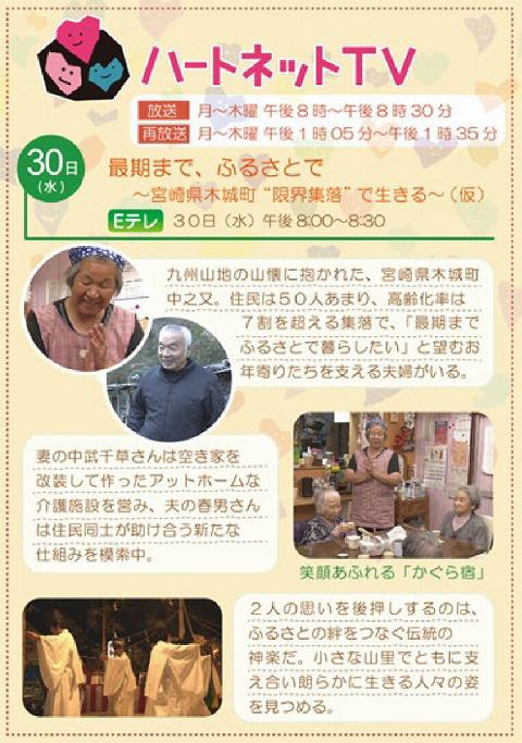 NHK宮崎放送局発行 みてみて宮崎 1月号より