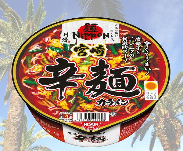 「日清麺 NIPPON 宮崎辛麺」