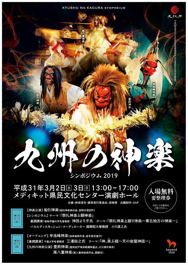 九州の神楽シンポジウム2019