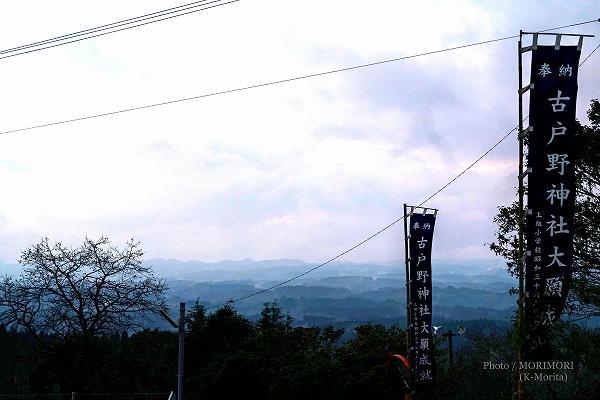 古戸野神楽 幟と阿蘇方面の景色