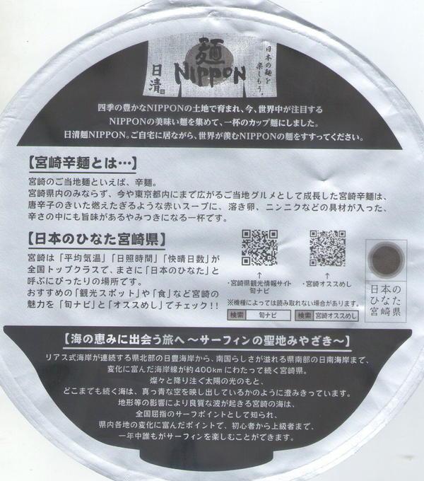 「日清麺 NIPPON 宮崎辛麺」蓋の裏