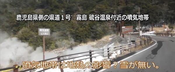 硫黄谷温泉付近の噴気地帯