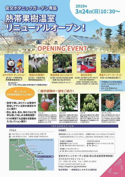 宮交ボタニックガーデン青島「熱帯果樹園温室」リニューアルオープン