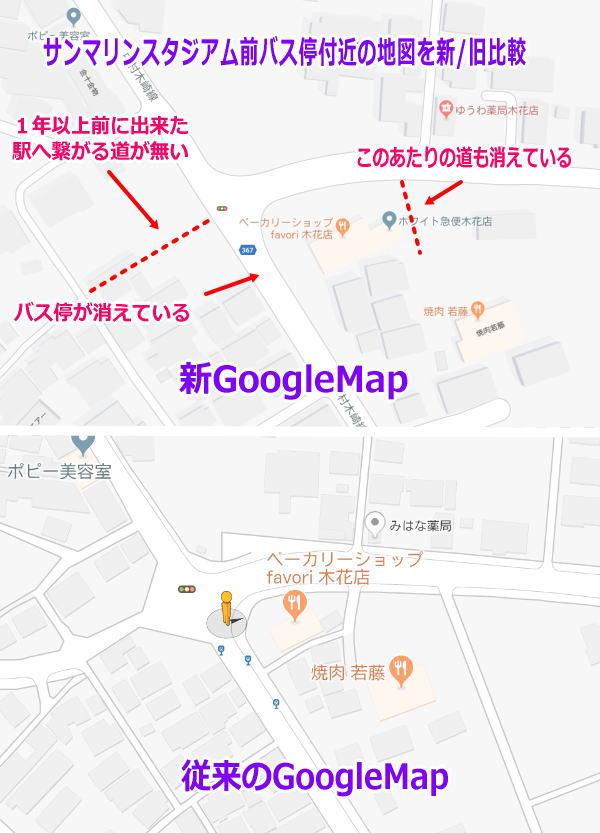 グーグルマップ新・旧比較