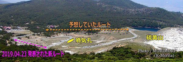 えびの高原 県道1号新ルート予定場所