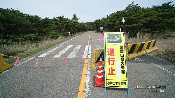 令和元年5月4日 えびの高原にて 通行止め地点