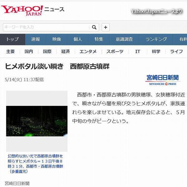 Yahoo!Japanニュースより