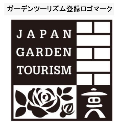 ガーデンツーリズム ロゴ