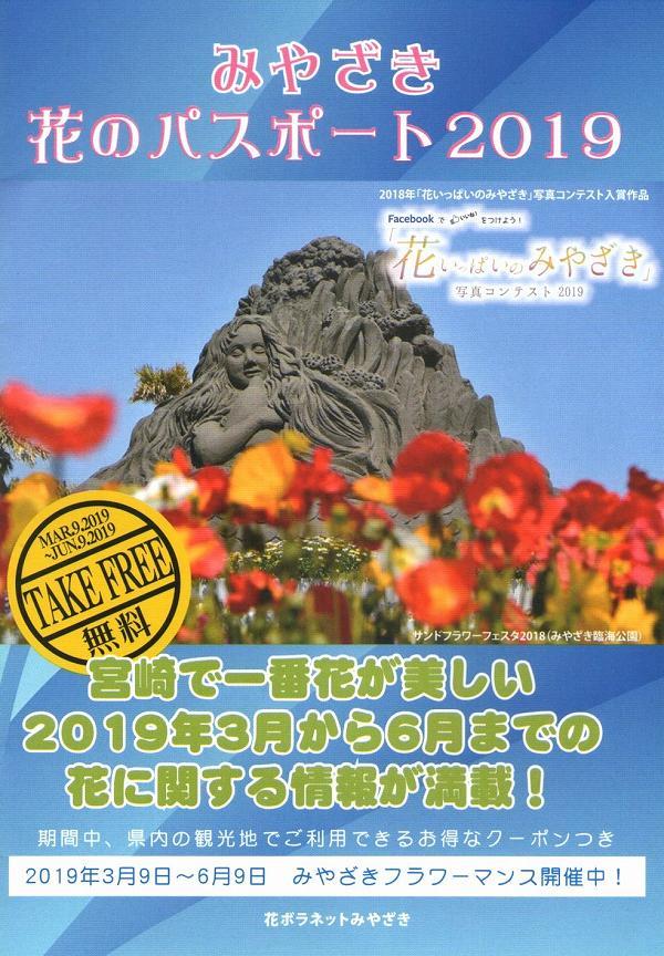 花のパスポート
