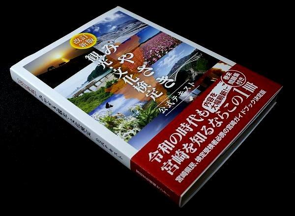 改訂新版 みやざき観光・文化検定 公式テキスト