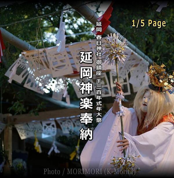 延岡春日神社 御鎮座1300年式年大祭 延岡神楽奉納