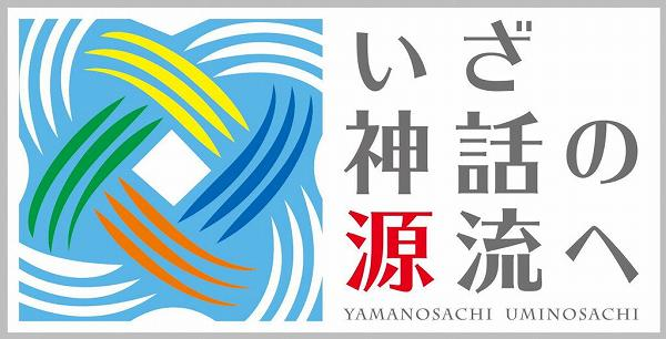 第35回国民文化祭(国文祭)、第20回全国障害者芸術・文化祭(芸文祭)ロコ