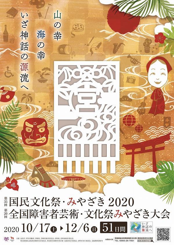 第35回国民文化祭・みやざき2020、第20回全国障害者芸術・文化祭みやざき大会ポスター