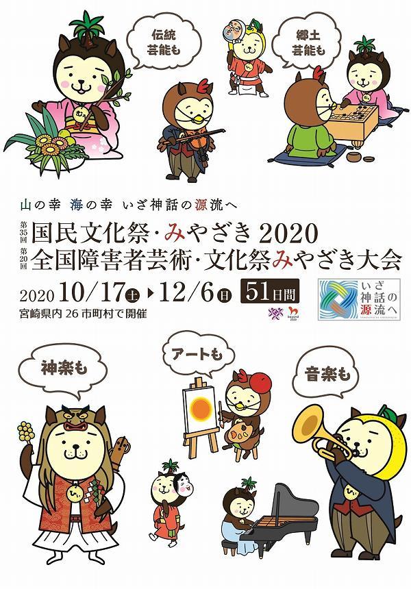 第35回国民文化祭(国文祭)、第20回全国障害者芸術・文化祭(芸文祭) ポスター
