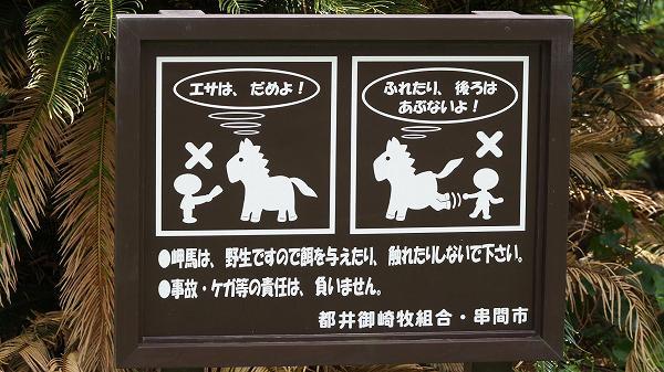 注意書き 都井岬にて