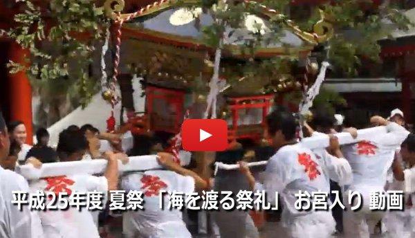 平成26年度 宮入の動画