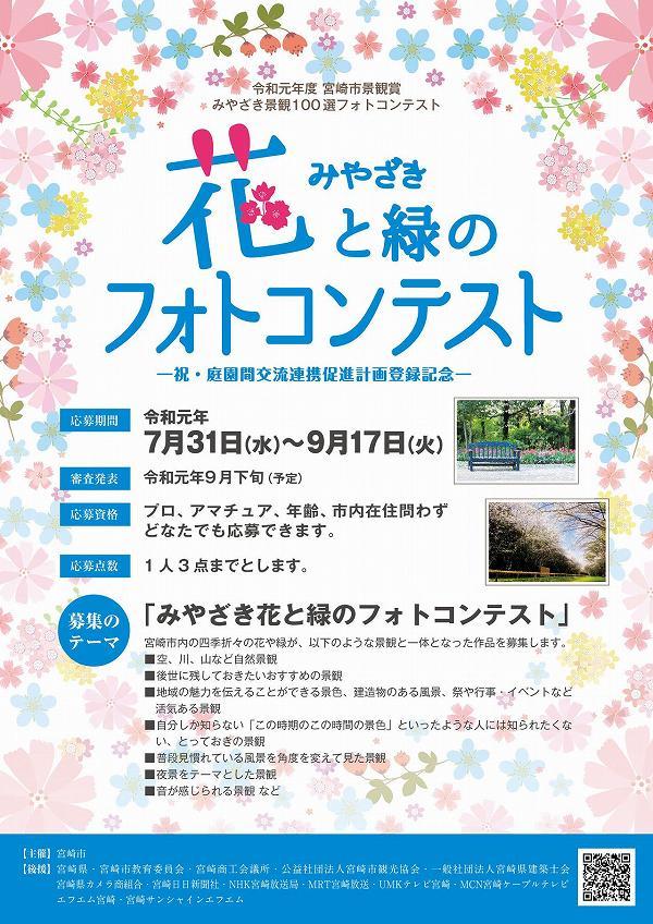 「みやざき景観100選フォトコンテスト」みやざき花とみどりのフォトコンテスト