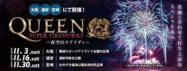 QUEEN SUPER FIREWORKS〜夜空のラプソディ〜