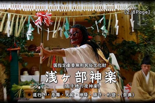 浅ヶ部神楽(高千穂の夜神楽)タイトル画面 2