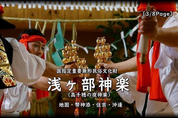 浅ヶ部神楽(高千穂の夜神楽)タイトル画面 3