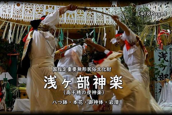 浅ヶ部神楽(高千穂の夜神楽)タイトル画面 4