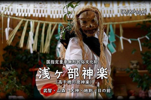浅ヶ部神楽(高千穂の夜神楽)タイトル画面 6