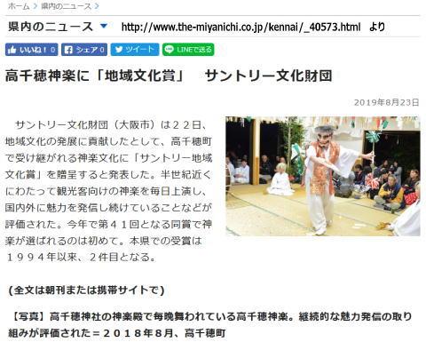 宮崎日日新聞Web記事