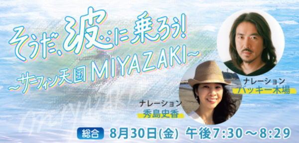 NHK宮崎放送 そうだ、波に乗ろう! 〜サーフィン天国MIYAZAKI〜