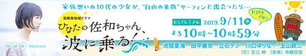 NHK放送 宮崎発地域ドラマ ひなたの佐和ちゃん、波に乗る!