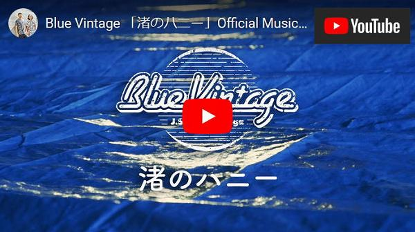 Blue Vintage 「渚のハニー」Official Music Video