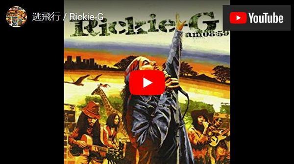 逃飛行 / Rickie-G