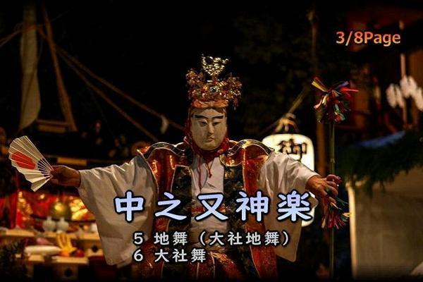 中之又鎮守神社神楽表紙 3