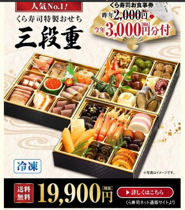 「くら寿司の3段重」くら寿司ネット通販