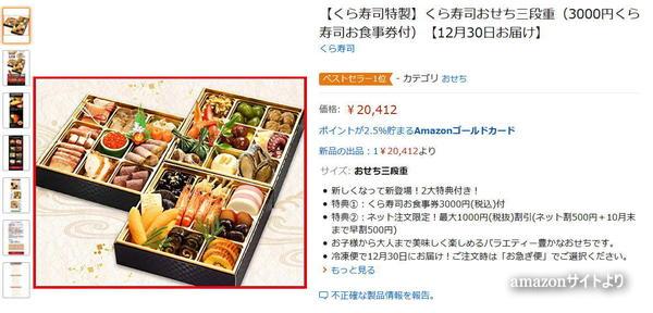 くら寿司特製おせち三段重(3,000円のくら寿司お食事券付)amazon(くら寿司ネット通販 アマゾン店)